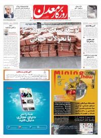 روزنامه روزگار معدن 655