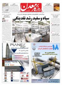 روزنامه روزگار معدن 656