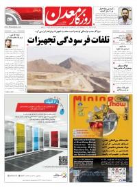 روزنامه روزگار معدن 657