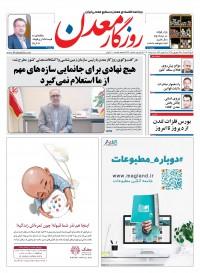 روزنامه روزگار معدن شماره 244