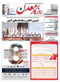 روزنامه روزگار معدن 260