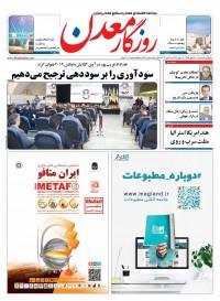روزنامه روزگار معدن 261