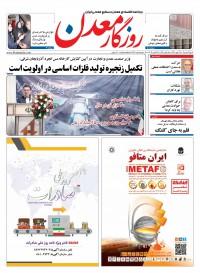 روزنامه روزگار معدن 264