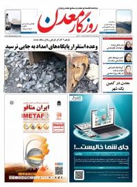 روزنامه روزگار معدن شماره 268