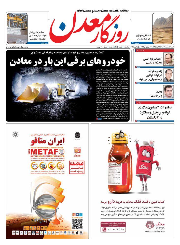 روزنامه روزگار معدن شماره 275