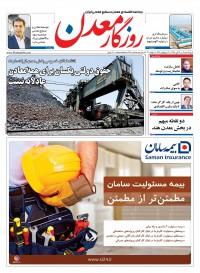 روزنامه روزگار معدن شماره 278