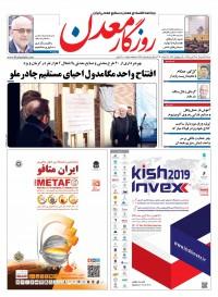روزنامه روزگار معدن شماره 279