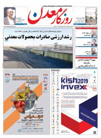 روزنامه روزگار معدن 282