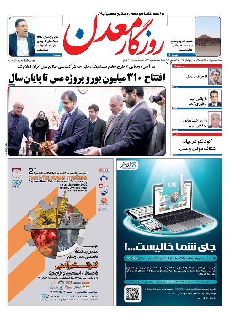 روزنامه روزگار معدن شماره 294