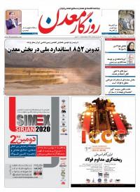 روزنامه روزگار معدن 297