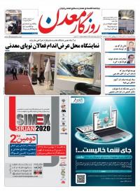 روزنامه روزگار معدن 299