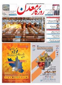 روزنامه روزگار معدن 300