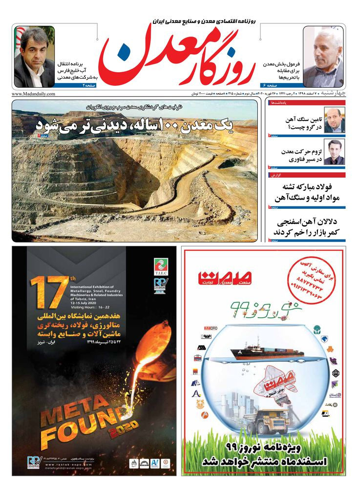 هفته نامه روزگار معدن شماره 315