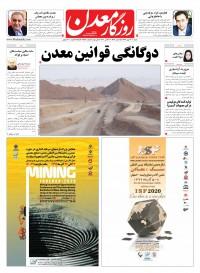 روزنامه روزگار معدن شماره 456
