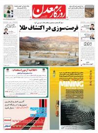 روزنامه روزگار معدن شماره 455