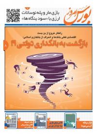ماهنامه بورس امروز شماره 24