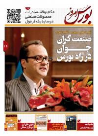 ماهنامه بورس امروز شماره 22