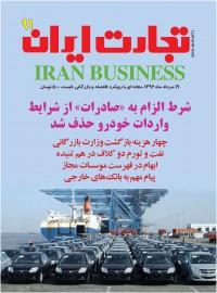 هفته نامه تجارت ایران 91