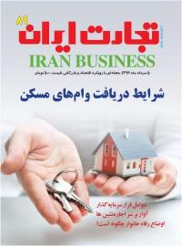 هفته نامه تجارت ایران 89