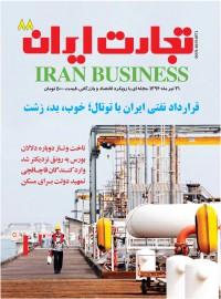 هفته نامه تجارت ایران 88