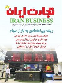 هفته نامه تجارت ایران 87