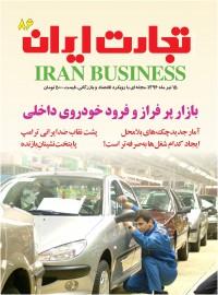 هفته نامه تجارت ایران 86