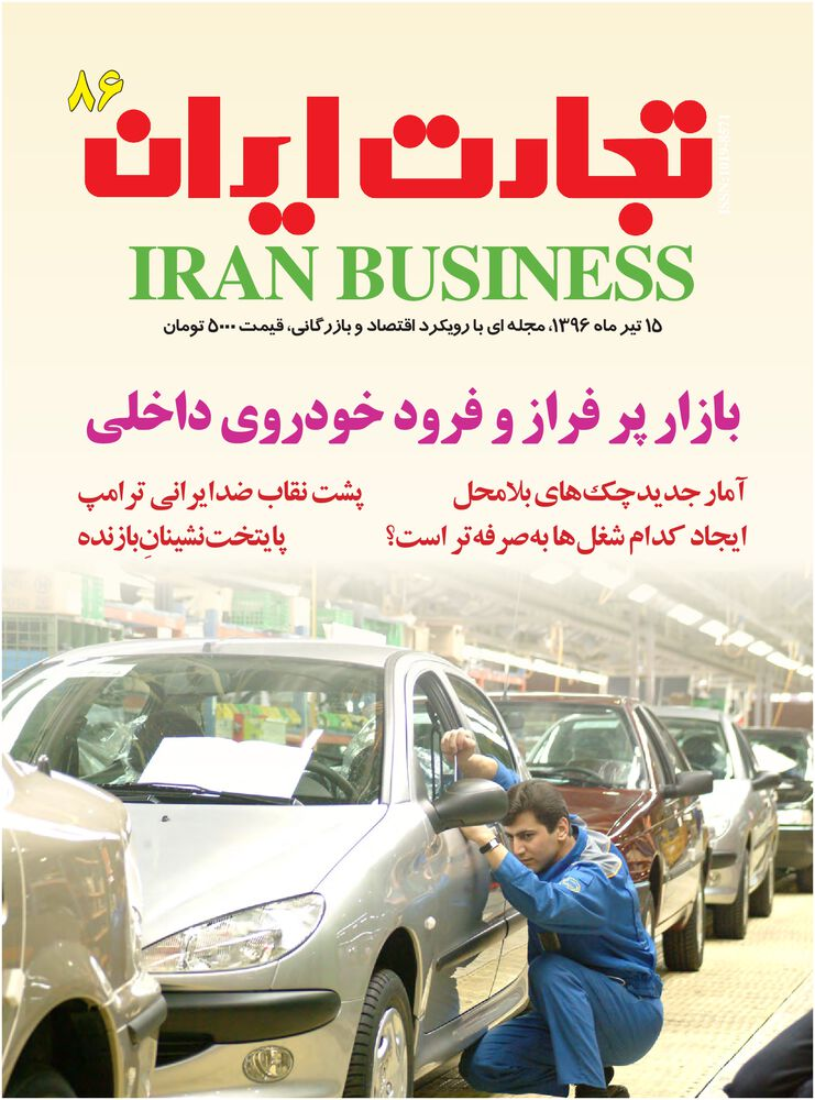 هفته نامه تجارت ایران شماره 86