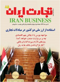 هفته نامه تجارت ایران 85