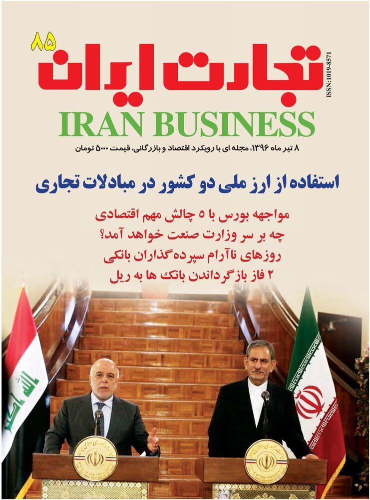 هفته نامه تجارت ایران شماره 85