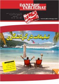 ماهنامه دانش تبلیغات شماره 62