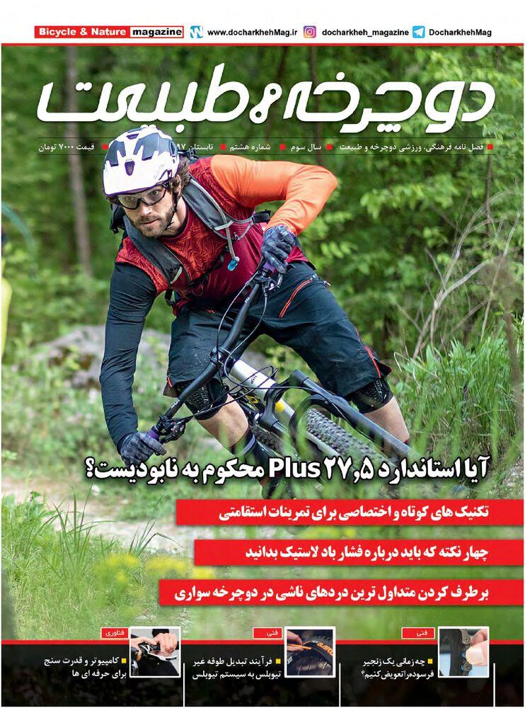 فصلنامه دوچرخه و طبیعت شماره 8