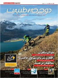فصلنامه دوچرخه و طبیعت 2