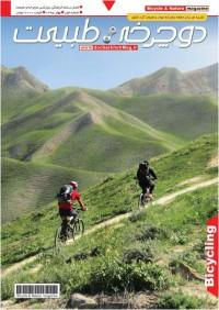 فصلنامه دوچرخه و طبیعت 1