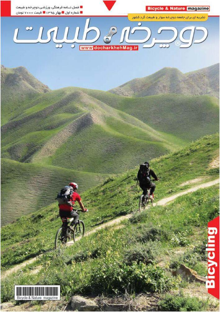 فصلنامه دوچرخه و طبیعت شماره 1