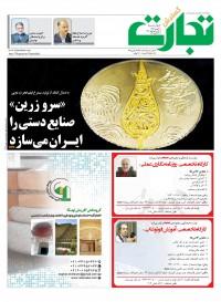 روزنامه گسترش تجارت شماره 619