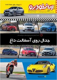 هفته نامه ایران خودرو 507