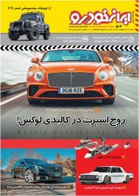 هفته نامه ایران خودرو 506