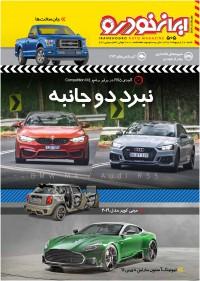 هفته نامه ایران خودرو 505