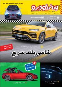هفته نامه ایران خودرو 504