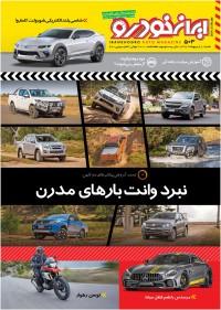 هفته نامه ایران خودرو 503