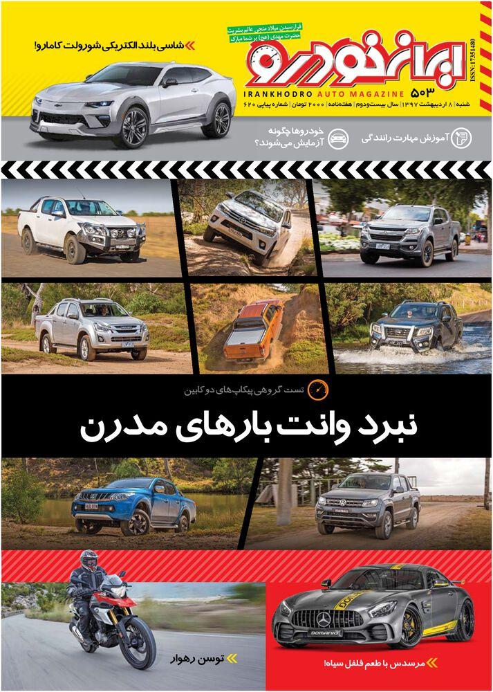 هفته نامه ایران خودرو شماره 503