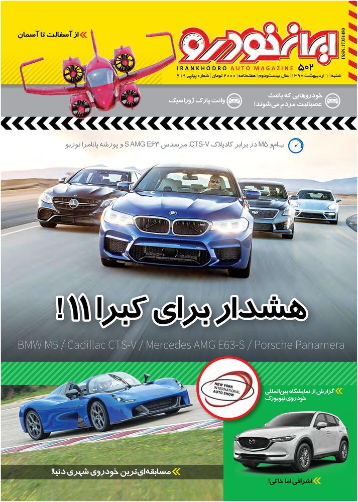 هفته نامه ایران خودرو شماره 502
