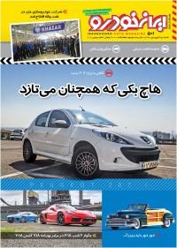 هفته نامه ایران خودرو 501
