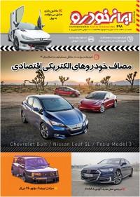 هفته نامه ایران خودرو شماره 498