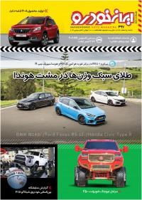هفته نامه ایران خودرو شماره 497
