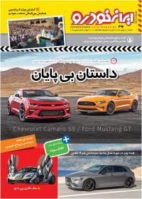 هفته نامه ایران خودرو شماره 496