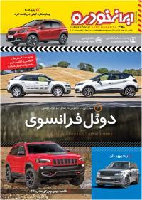 هفته نامه ایران خودرو شماره 495