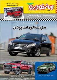 هفته نامه ایران خودرو شماره 494