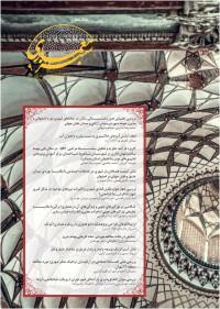 فصلنامه معماری سبز شماره 9