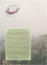 فصلنامه معماری سبز شماره 7